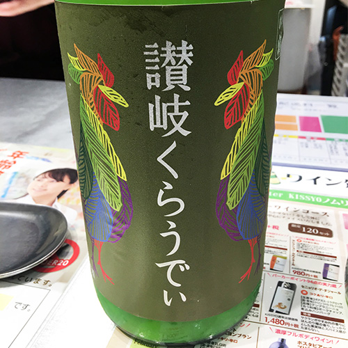 川鶴 讃岐くらうでぃ