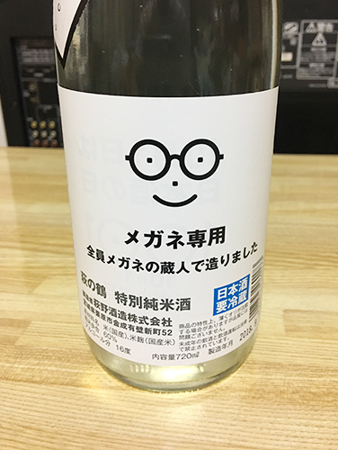 萩の鶴 メガネ専用 特別純米酒