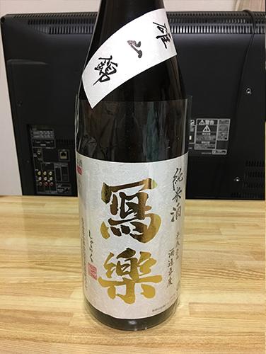 冩樂 純米酒 雄山錦
