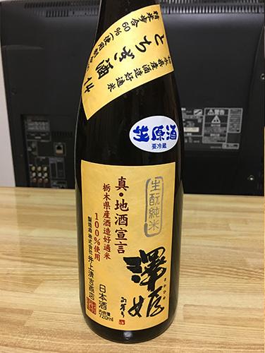 澤姫 きもと純米 真・地酒宣言 無濾過生原酒