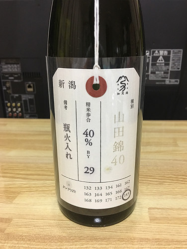 賀茂錦 荷札酒 山田錦40 純米大吟醸 瓶火入れ