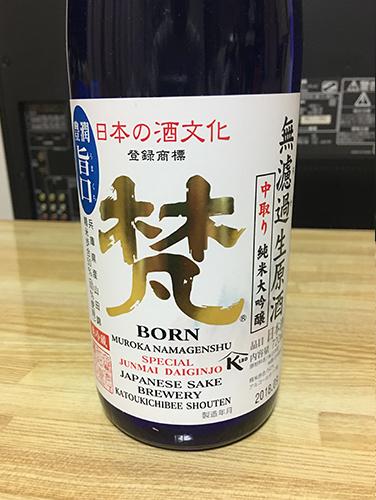 梵 中取り 純米大吟醸 無濾過生原酒