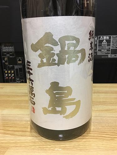鍋島Classic 特別純米辛口 特A山田錦