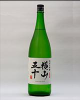 横山五十 純米大吟醸 白ラベル