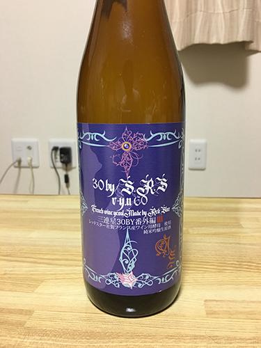 三連星 30BY 番外編Ⅲ ワイン酵母 純米吟醸生原酒