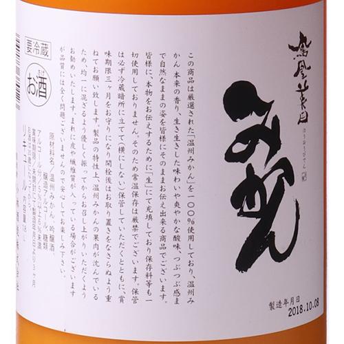 鳳凰美田 みかん酒